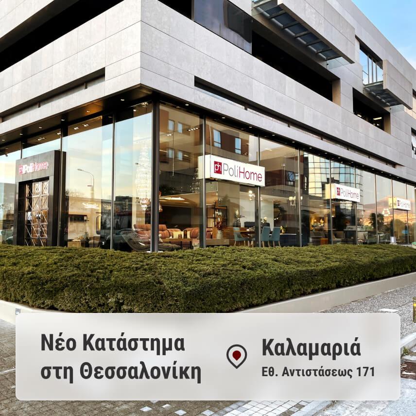 Νέο Κατάστημα στη Θεσσαλονίκη