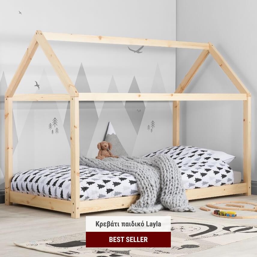 Κρεβάτι παιδικό Layla - BEST SELLER