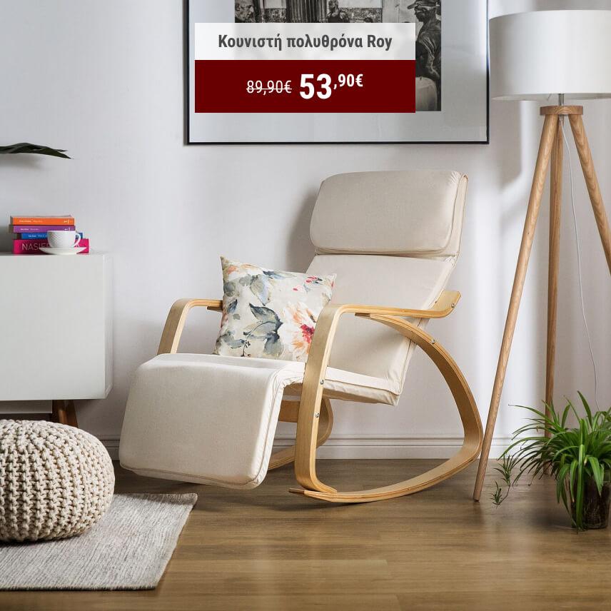 Κουνιστή πολυθρόνα Roy 53,90€