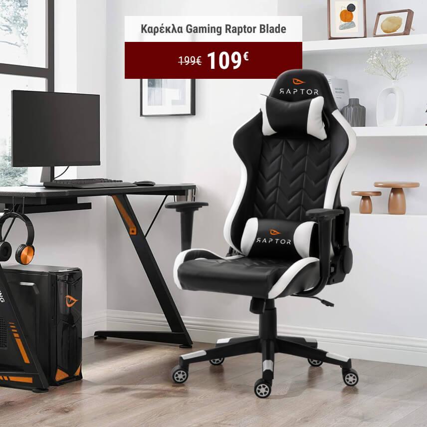 Καρέκλα Gaming Raptor Blade 109€