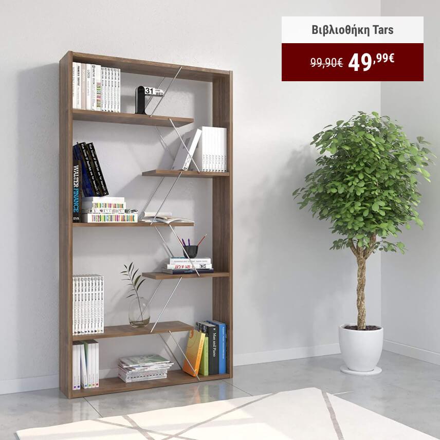 Βιβλιοθήκη Tars 49,99€
