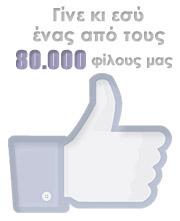 Ακολούθησέ μας στο facebook