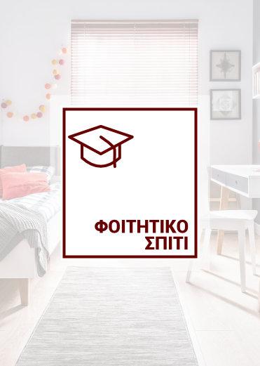 Φοιτητικά πακέτα